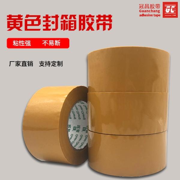 安徽华星化工定制封箱胶带
