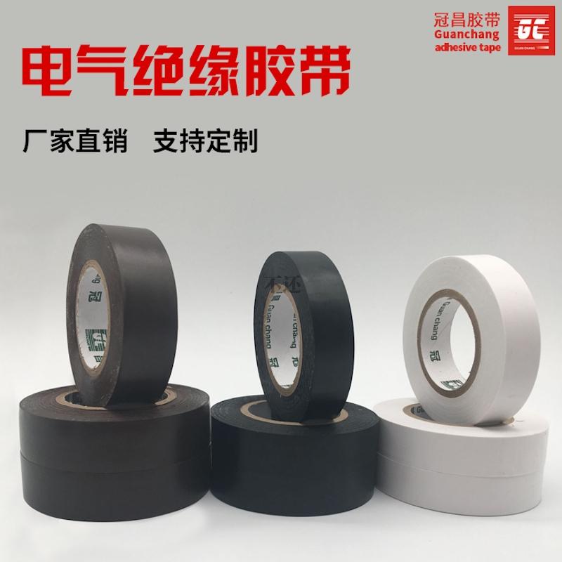 杭州pvc电工胶带