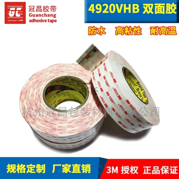 办公室胶带3M4920胶带